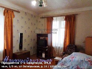 Продается 1-к квартира, 34.1 кв.м, 1/5 эт., ул Октябрьская, д. 16