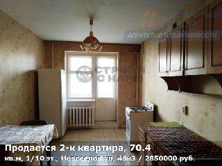 Продается 2-к квартира, 70.4 кв.м, 1/10 эт., Новоселов ул, 48к3