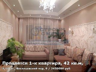 Продается 1-к квартира, 42 кв.м, 4/10 эт., Васильевский пер, 9