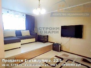 Продается 1-к квартира, 32.5 кв.м, 1/10 эт., Семчинская ул, 11к1
