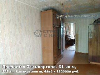 Продается 3-к квартира, 61 кв.м, 5/5 эт., Касимовское ш, 48к2