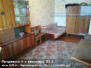 Продается 1-к квартира, 31.2 кв.м, 5/5 эт., Черновицкая ул, 25к1