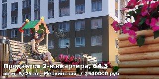 Продается 2-к квартира, 64.3 кв.м, 8/25 эт., Мервинская