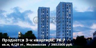 Продается 3-к квартира, 76.7 кв.м, 6/25 эт., Мервинская