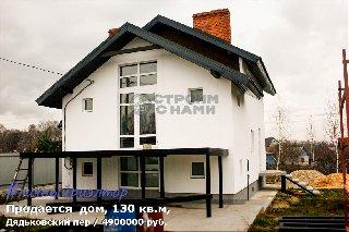 Продается  дом, 130 кв.м, Дядьковский пер