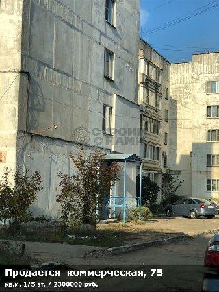 Продается  коммерческая, 75 кв.м, 1/5 эт., ул Кирпичного завода, д. 14 к 1