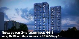 Продается 2-к квартира, 66.5 кв.м, 5/25 эт., Мервинская