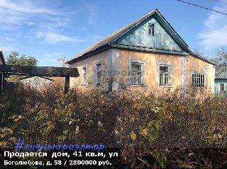 Продается  дом, 41 кв.м, ул Боголюбова, д. 58