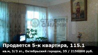Продается 5-к квартира, 115.1 кв.м, 3/3 эт., Октябрьский городок, 35