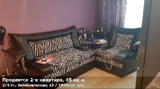 Продается 2-к квартира, 45 кв.м, 2/4 эт., Забайкальская, 13