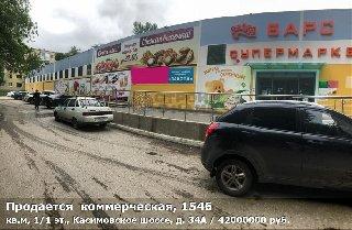 Продается  коммерческая, 1546 кв.м, 1/1 эт., Касимовское шоссе, д. 34А