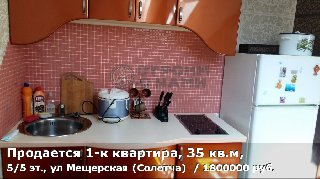 Продается 1-к квартира, 35 кв.м, 5/5 эт., ул Мещерская (Солотча)