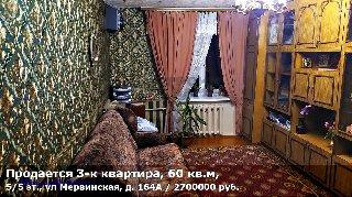 Продается 3-к квартира, 60 кв.м, 5/5 эт., ул Мервинская, д. 164А
