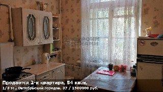 Продается 2-к квартира, 54 кв.м, 1/3 эт., Октябрьский городок, 37