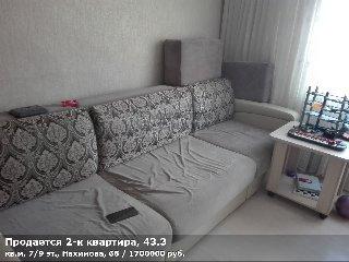 Продается 2-к квартира, 43.3 кв.м, 7/9 эт., Нахимова, 68