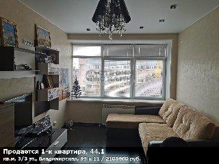 Продается 1-к квартира, 44.1 кв.м, 3/3 эт., Владимирская, 95 к 11