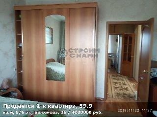 Продается 2-к квартира, 59.9 кв.м, 5/6 эт., Баженова, 26