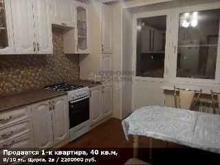 Продается 1-к квартира, 40 кв.м, 9/10 эт., Щорса, 2в