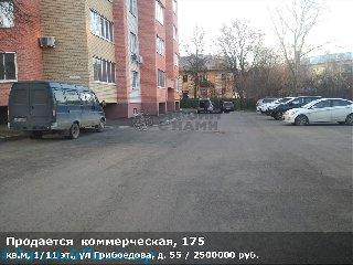 Продается  коммерческая, 175 кв.м, 1/11 эт., ул Грибоедова, д. 55