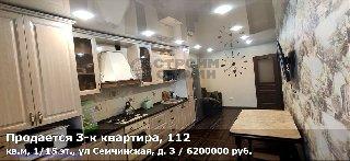 Продается 3-к квартира, 112 кв.м, 1/15 эт., ул Семчинская, д. 3