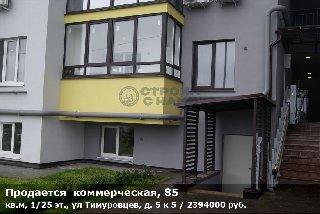 Продается  коммерческая, 85 кв.м, 1/25 эт., ул Тимуровцев, д. 5 к 5