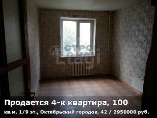 Продается 4-к квартира, 100 кв.м, 1/9 эт., Октябрьский городок, 42