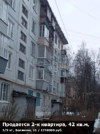 Продается 2-к квартира, 42 кв.м, 5/5 эт., Белякова, 21