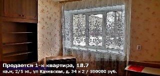 Продается 1-к квартира, 18.7 кв.м, 2/5 эт., ул Качевская, д. 34 к 2