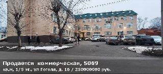 Продается  коммерческая, 5069 кв.м, 1/5 эт., ул Гоголя, д. 16