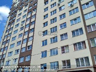 Продается 1-к квартира, 28.2 кв.м, 12/15 эт., Семчинская, 1 к 2