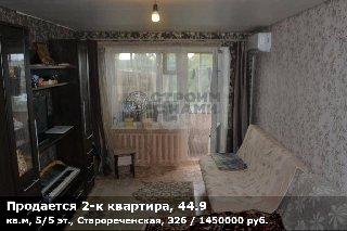 Продается 2-к квартира, 44.9 кв.м, 5/5 эт., Старореченская, 32б