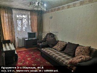 Продается 2-к квартира, 44.6 кв.м, 2/5 эт., Кирпичного завода, 16