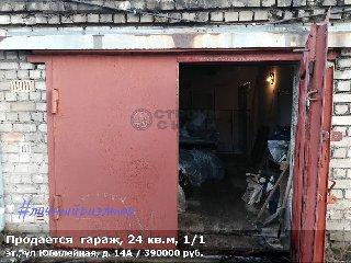 Продается  гараж, 24 кв.м, 1/1 эт., ул Юбилейная, д. 14А