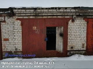 Продается  гараж, 24 кв.м, 1/1 эт., ул Сиреневая, д. 1
