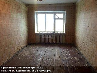 Продается 3-к квартира, 63.7 кв.м, 5/5 эт., Керамзавода, 35