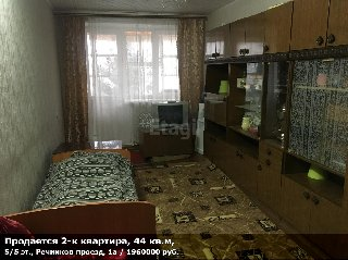 Продается 2-к квартира, 44 кв.м, 5/5 эт., Речников проезд, 1а