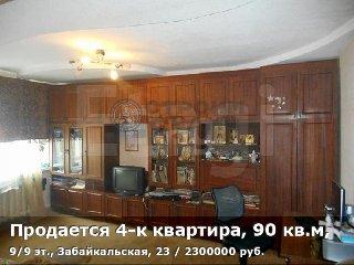 Продается 4-к квартира, 90 кв.м, 9/9 эт., Забайкальская, 23