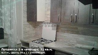 Продается 1-к квартира, 31 кв.м, 5/5 эт., Щорса, 35 к 1