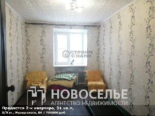 Продается 2-к квартира, 31 кв.м, 5/5 эт., Мусоргского, 66