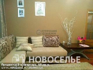 Продается 3-к квартира, 60 кв.м, 1/3 эт., Бабушкина, 5