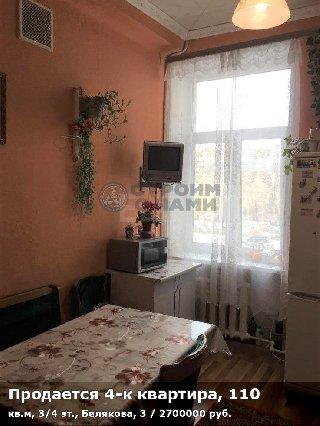 Продается 4-к квартира, 110 кв.м, 3/4 эт., Белякова, 3