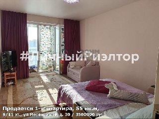 Продается 1-к квартира, 55 кв.м, 9/11 эт., ул Мервинская, д. 30