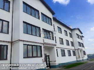 Продается 3-к квартира, 74 кв.м, 1/3 эт., Новоселковская, 6 к 1