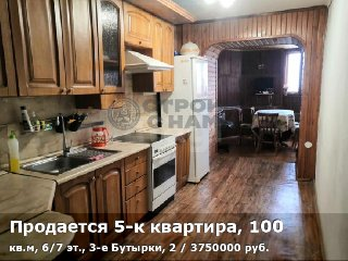 Продается 5-к квартира, 100 кв.м, 6/7 эт., 3-е Бутырки, 2