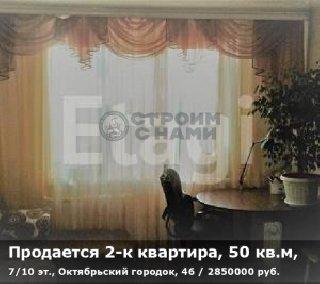 Продается 2-к квартира, 50 кв.м, 7/10 эт., Октябрьский городок, 46
