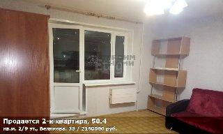 Продается 2-к квартира, 50.4 кв.м, 2/9 эт., Белякова, 33