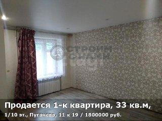 Продается 1-к квартира, 33 кв.м, 1/10 эт., Пугачева, 11 к 19