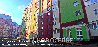 Продается 1-к квартира, 45 кв.м, 2/10 эт., Московская, 8 к. 2