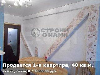 Продается 1-к квартира, 40 кв.м, 2/4 эт., Связи, 8