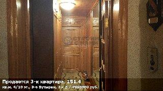 Продается 3-к квартира, 151.4 кв.м, 4/10 эт., 3-е Бутырки, 3 к 2
